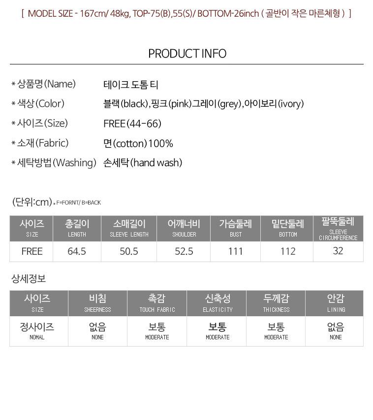 [명예의전당] JC스타일 신상 59균일! - 상세정보