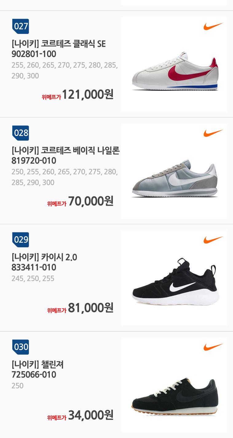 809a6f1413b ... 무료배송] 나이키 인기/신상 141종 - 상세정보 ...