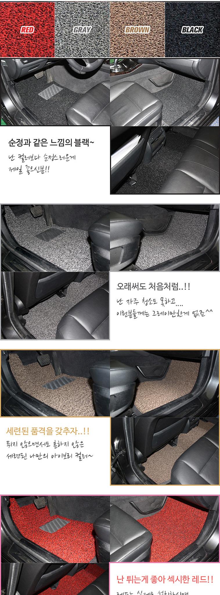 [마이카] K5 올뉴 LPG 코일카매트 - 상세정보