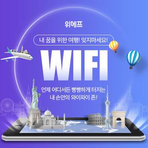 [기획전] 와이파이 기획전