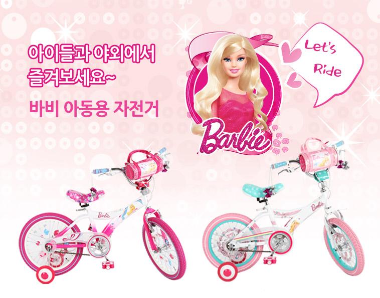 핑크핑크 바비 아동용자전거 이뻐요 - 상세정보