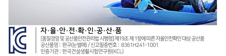 [무료배송] 튼튼한 아롱스타 눈썰매 - 상세정보
