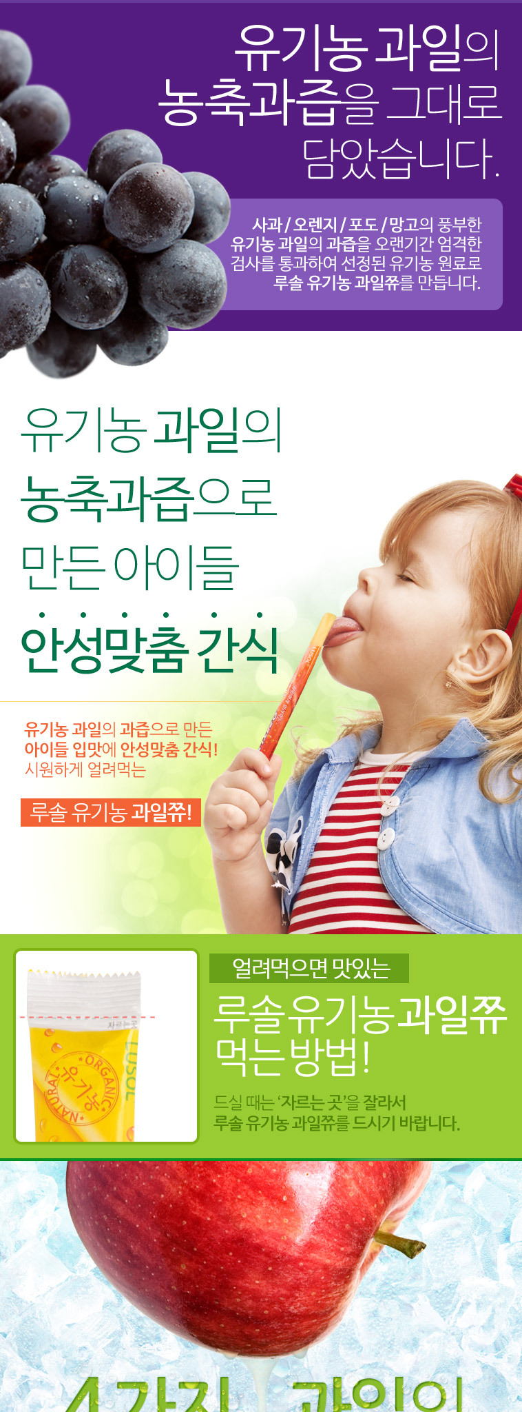 루솔 유기농 얼려먹는 과일쮸 - 상세정보