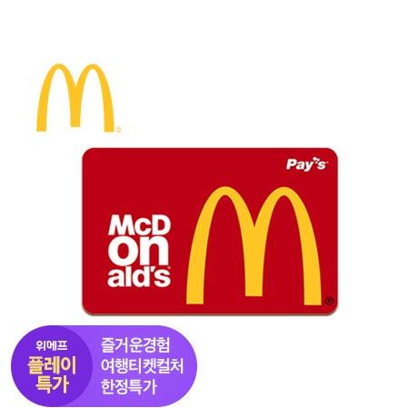 [플레이특가] 맥도날드 모바일상품권