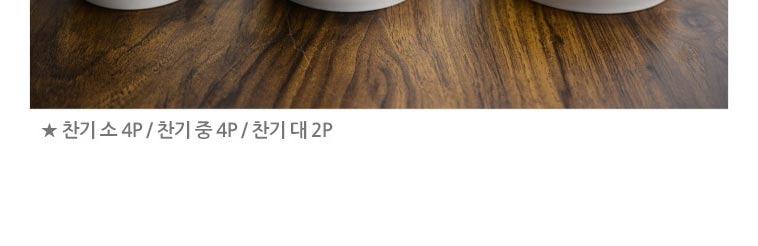 [마이컬러] 화이트 식기 4인 24P  - 상세정보