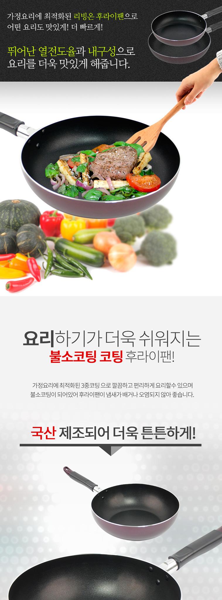 [투데이특가] 리빙온 3중 후라이팬 - 상세정보