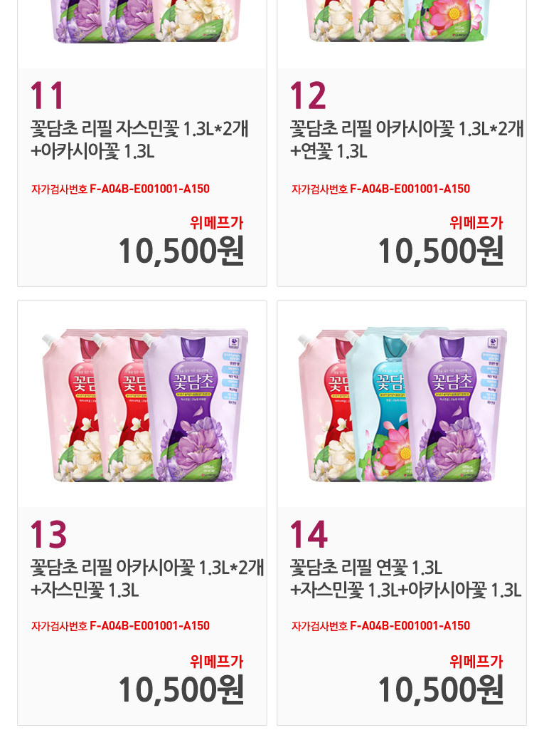 [스타쿠폰] 꽃담초 섬유유연제 1LX3 - 상세정보
