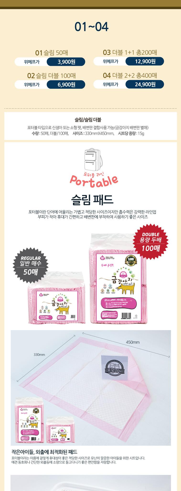 [스타쿠폰] 금강아지 애견패드 - 상세정보