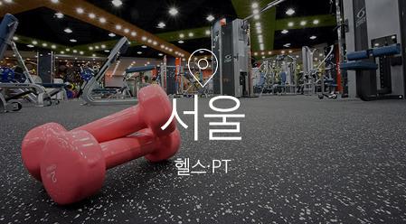 [기획전] 서울 헬스PT