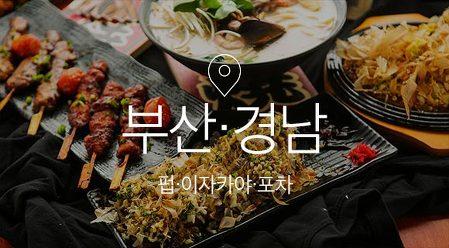 [기획전] 부산경남주점포차