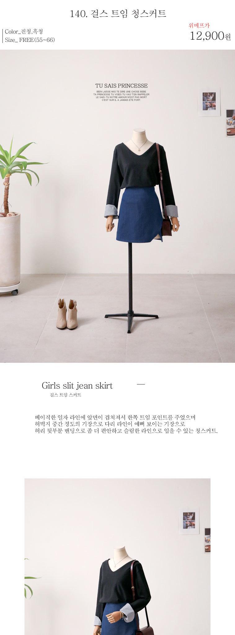 [무료배송] 원피스/블라우스/스커트 - 상세정보