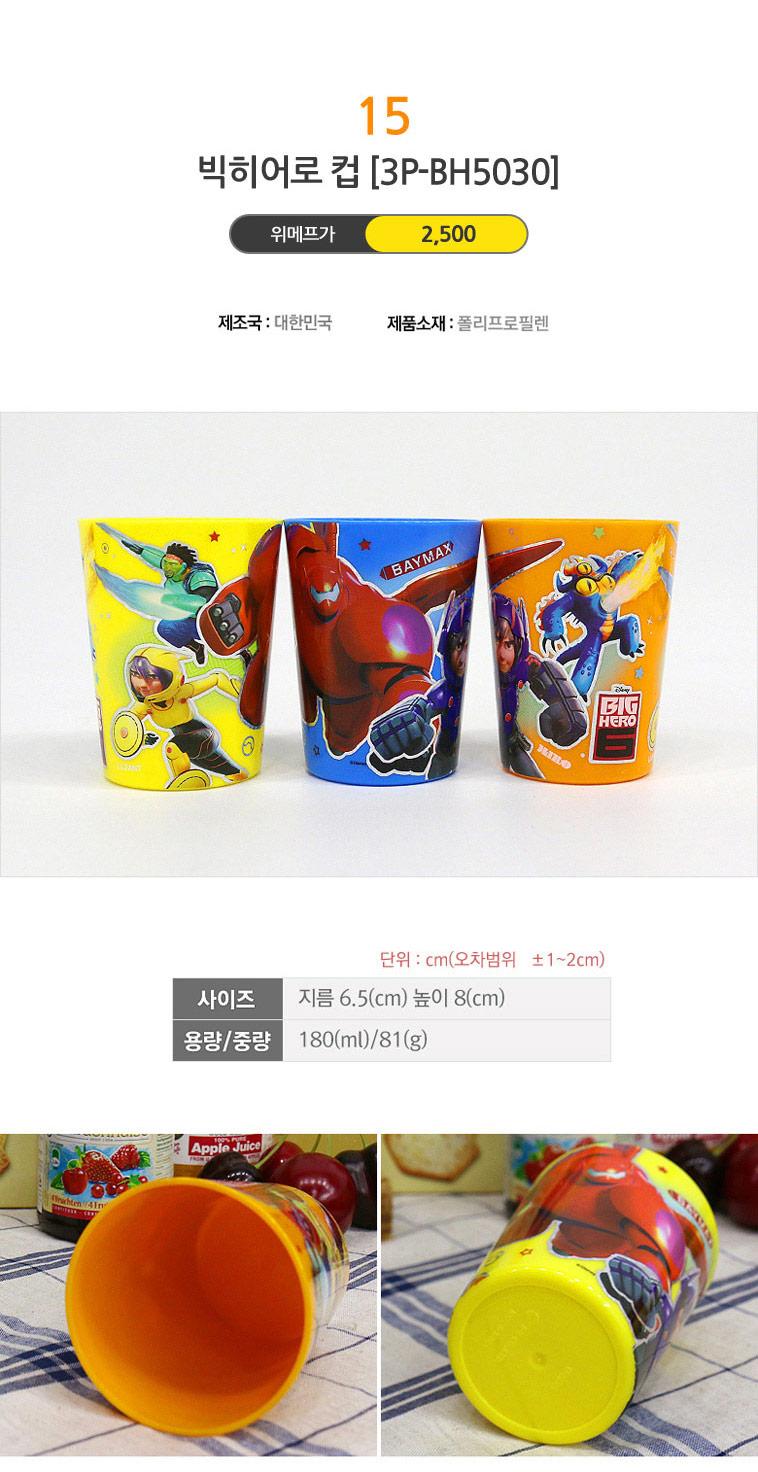 캐릭터 유아식기 /유아식판/도시락 - 상세정보