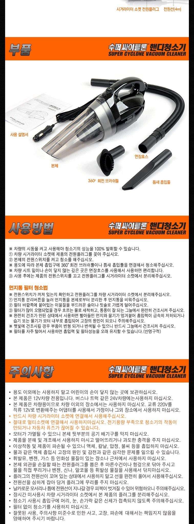 [마이카] 공용 슈퍼 싸이클론 청소기 - 상세정보