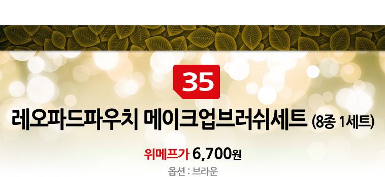 고급 메이크업 브러쉬세트 - 상세정보