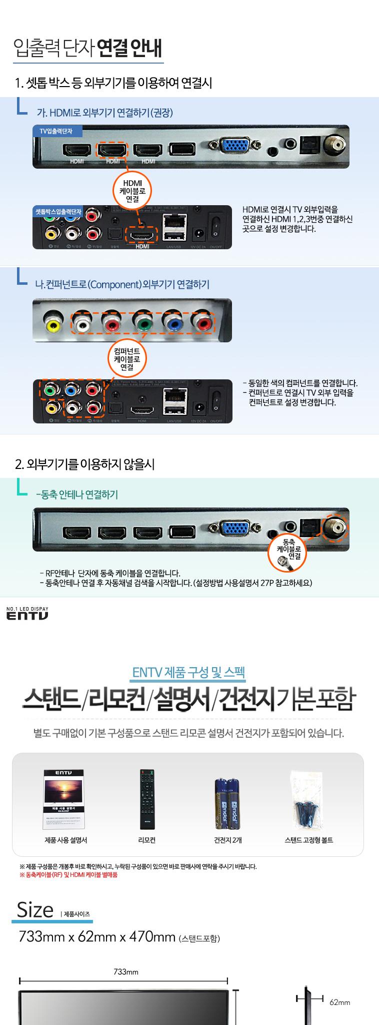 [어버이날] 이엔티비 32인치 HD TV - 상세정보
