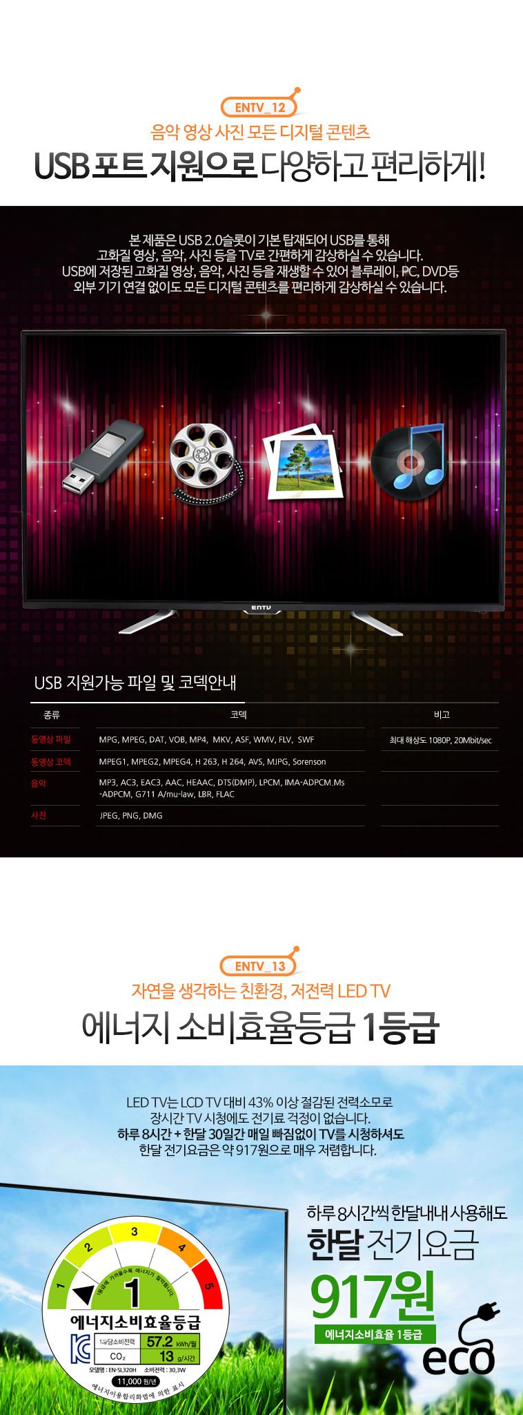 [즉시할인] 이엔티비 32인치 HD TV - 상세정보