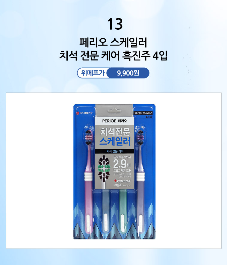 [스타쿠폰] 페리오 토탈 칫솔/치약 - 상세정보