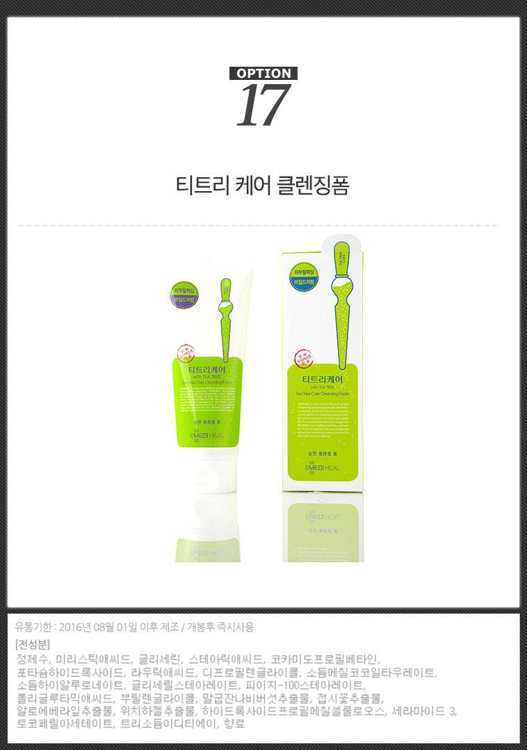 [97무배] 메디힐 마스크팩 젤 쌀껄 - 상세정보