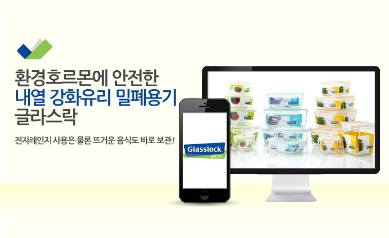 글라스락 반찬통 밀폐용기 골라담기 - 상세정보