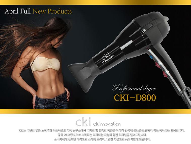 CKI 전문가용 1400W/1800W 드라이기 - 상세정보