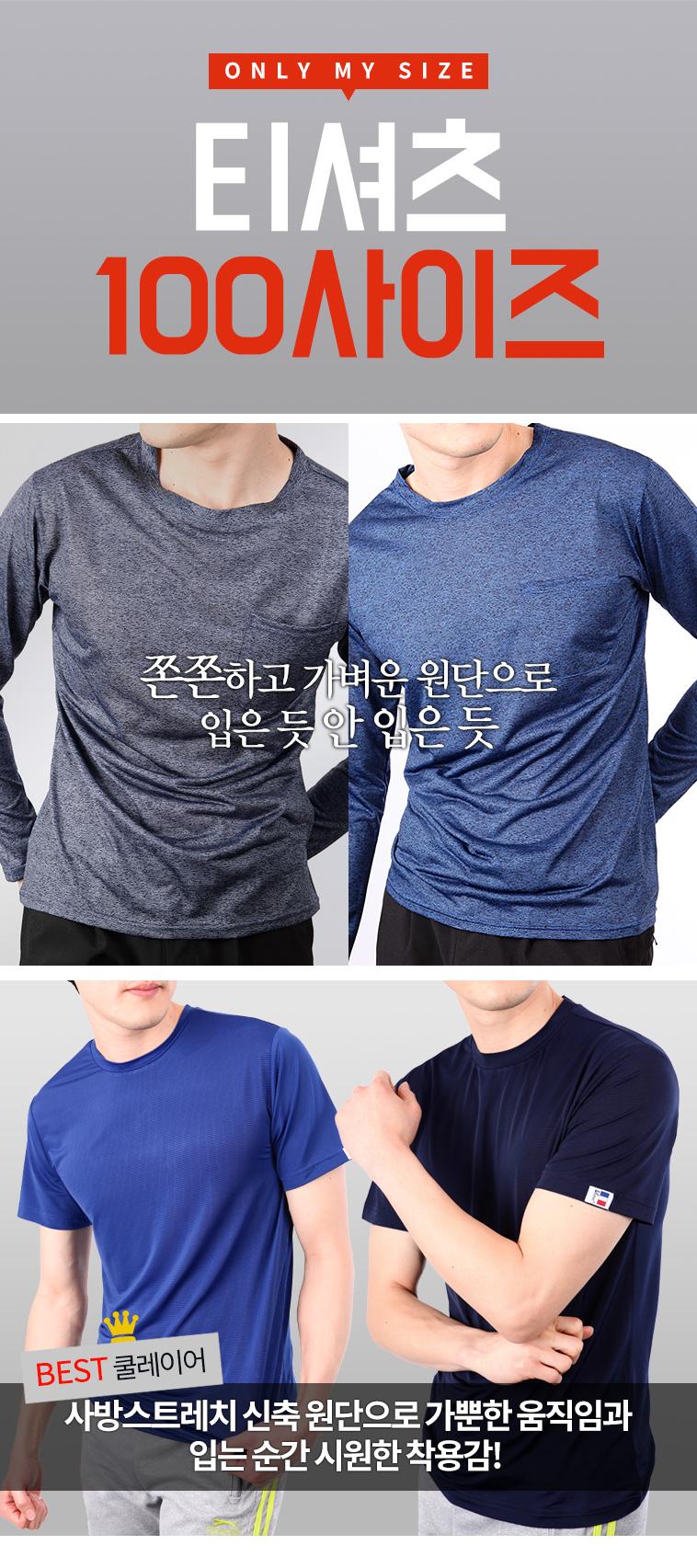 [마이사이즈] 남성 100 봄 티셔츠 - 상세정보