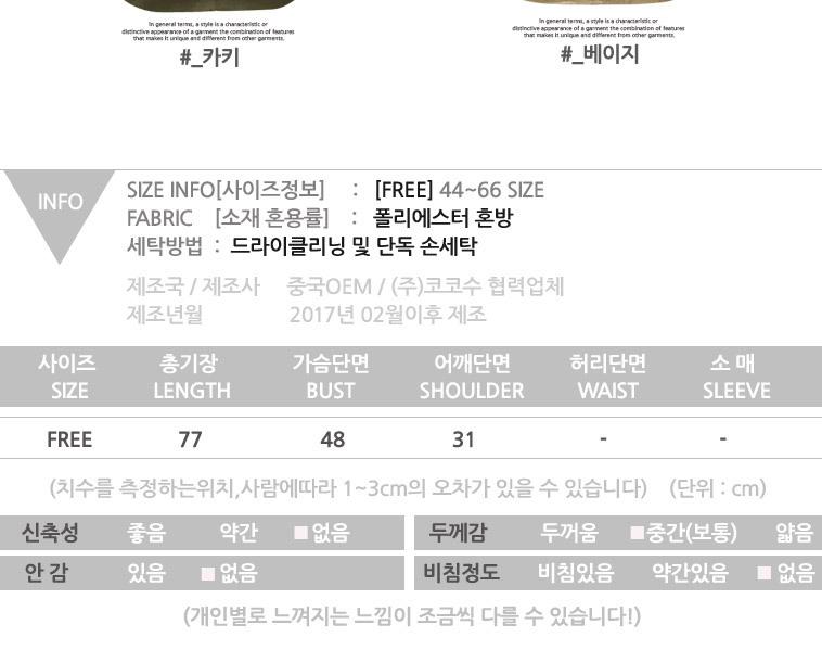 [무료배송] 원피스,블라우스의 성지 - 상세정보