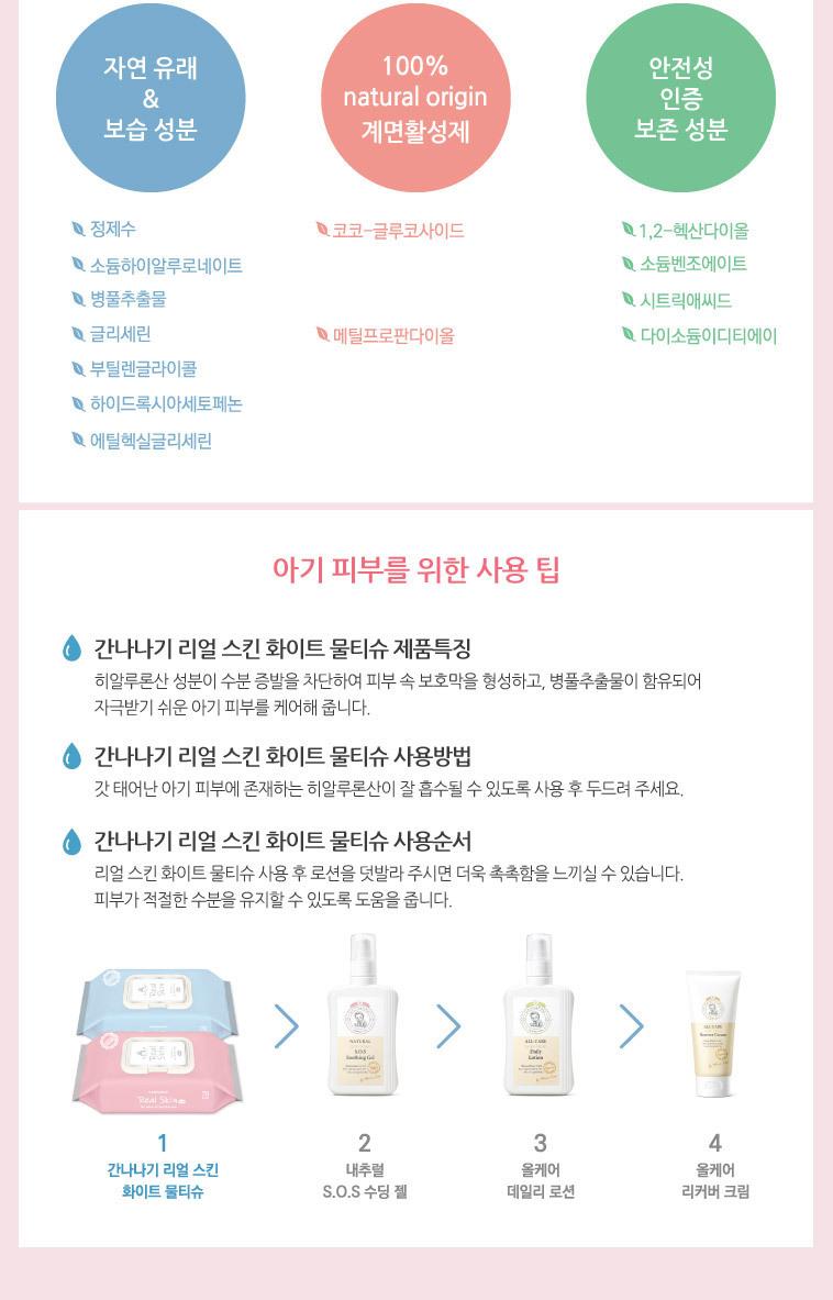[베이비위크] 간나나기 진정보습케어 - 상세정보