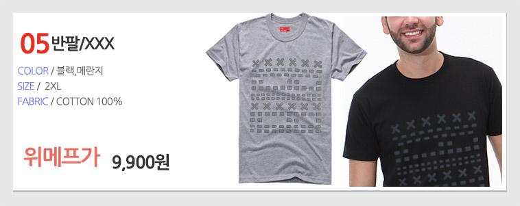 [마이사이즈] 남성 110 반팔티셔츠 - 상세정보