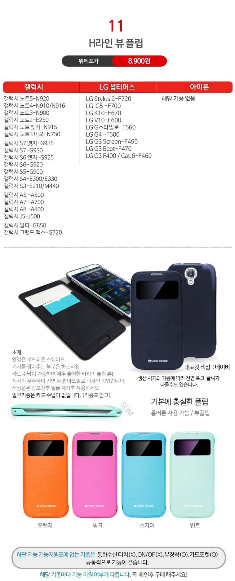 한정! 12개증정이벤트! 휴대폰케이스 - 상세정보