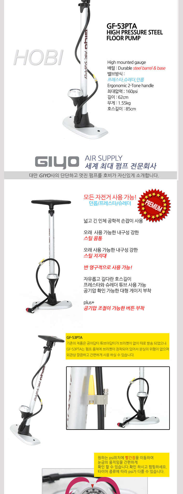 지요펌프/자물쇠 자전거용품 - 상세정보