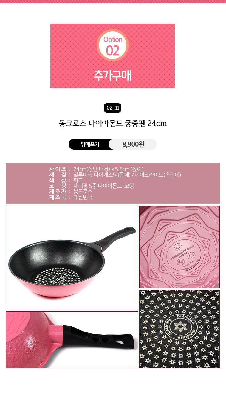 [리퍼데이] 키친아트外 프라이팬  - 상세정보