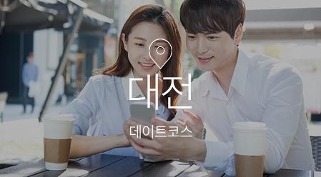 [기획전] 대전 데이트코스