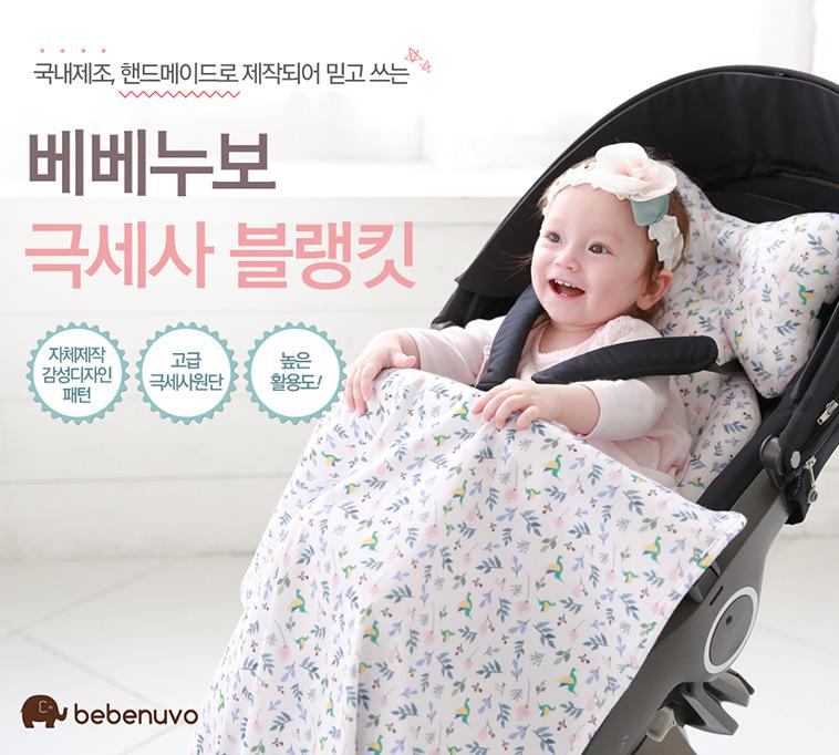베베누보 유모차시트 더블라이너 - 상세정보