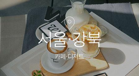 [기획전] 분당용인 카페디저트