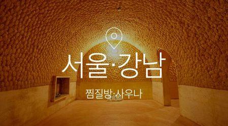 [기획전] 서울 찜질사우나