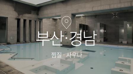[기획전] 부산경남 찜질사우나