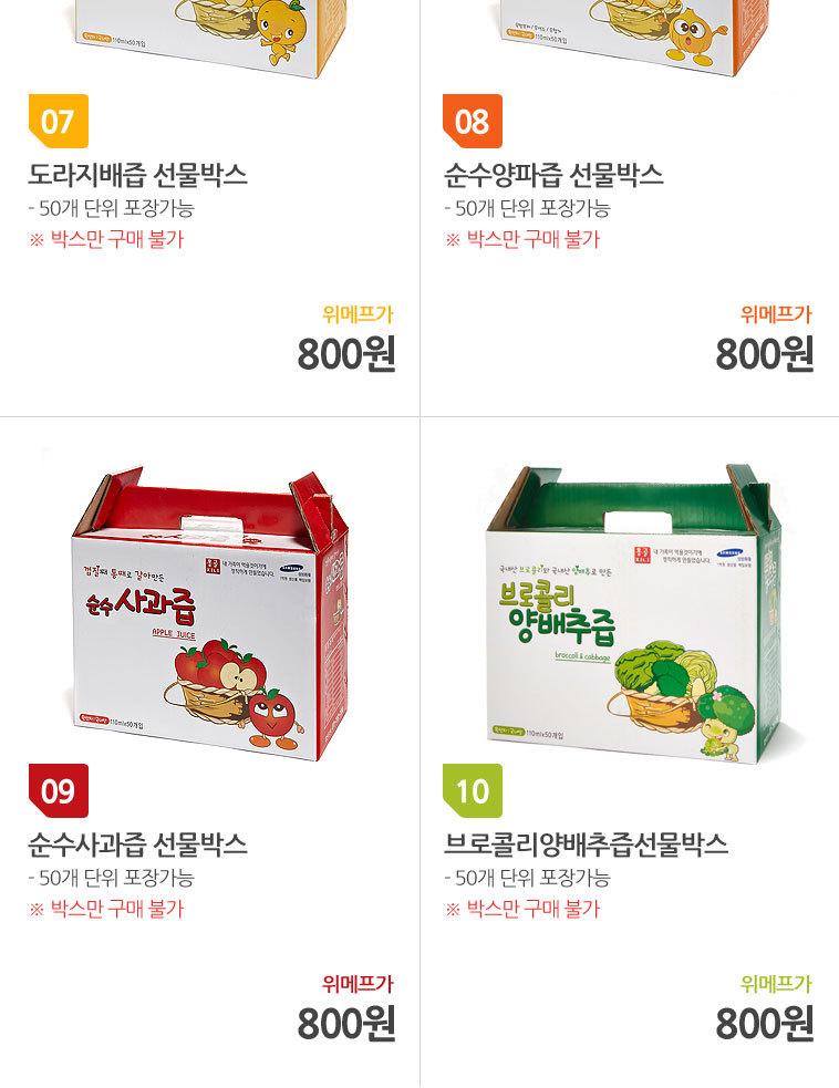 햇사과즙,도라지배즙,양파즙 390원~ - 상세정보