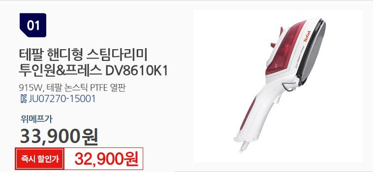 테팔 스팀다리미 DV8610  - 상세정보