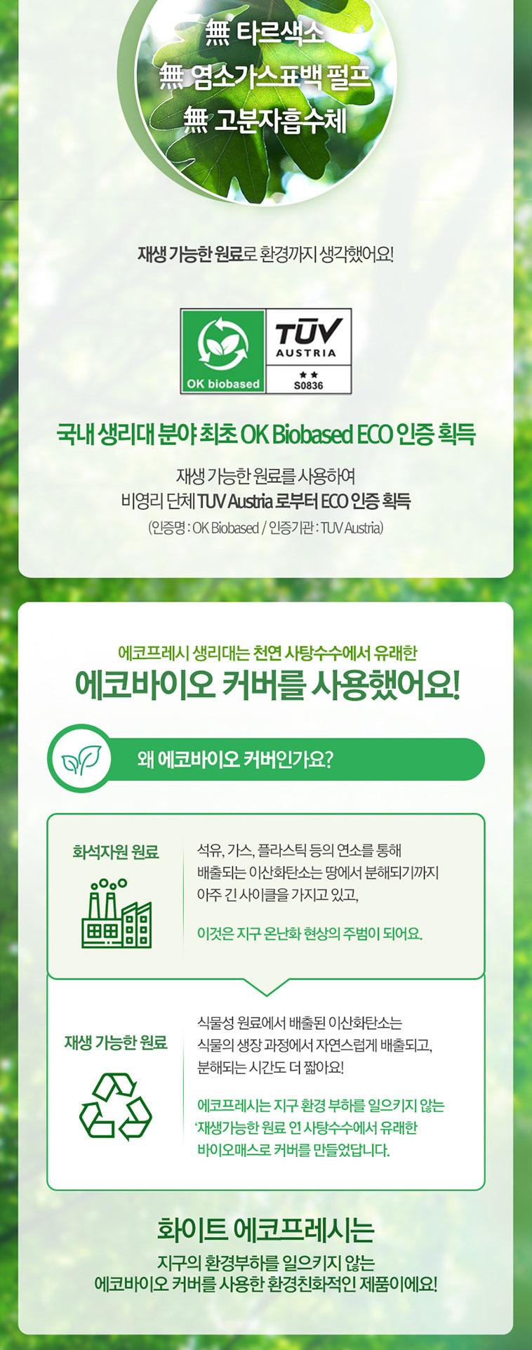 [데일리픽] 유기농 생리대 + 체험팩 - 상세정보
