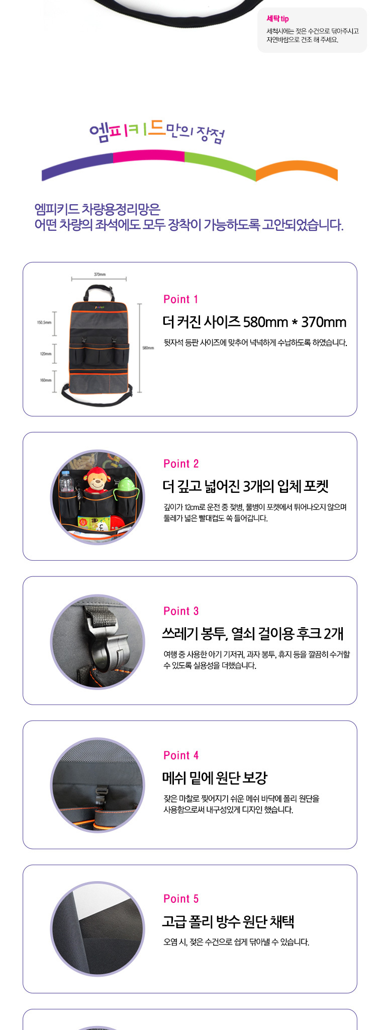 [리퍼데이] 엠피키드 차량용정리함 - 상세정보