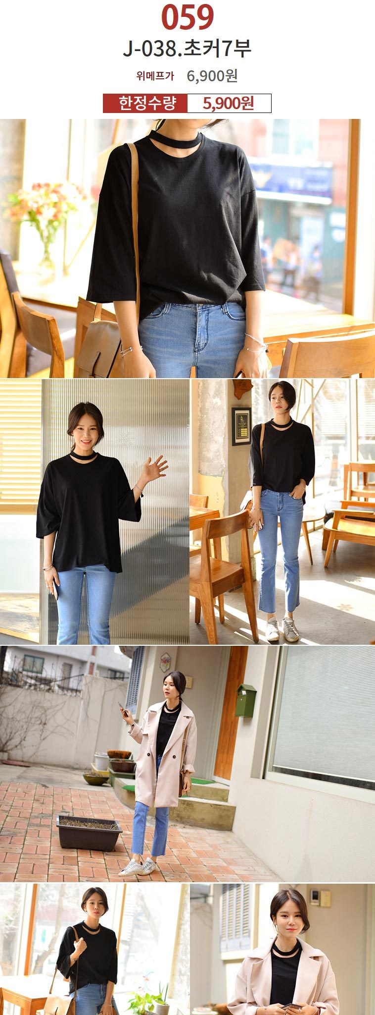[명예의전당] 데일리샵 신상 티셔츠 - 상세정보