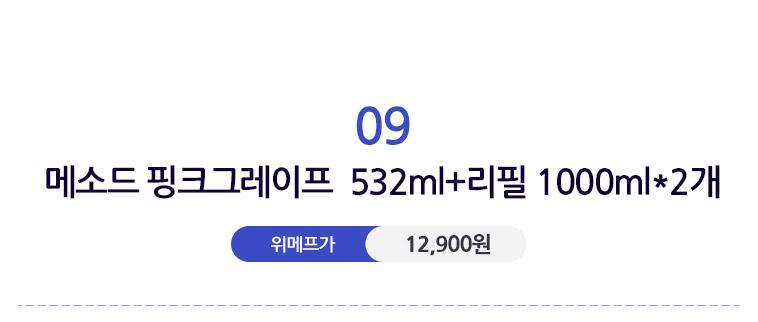 LG 메소드 주방세제 1000mlx3 - 상세정보