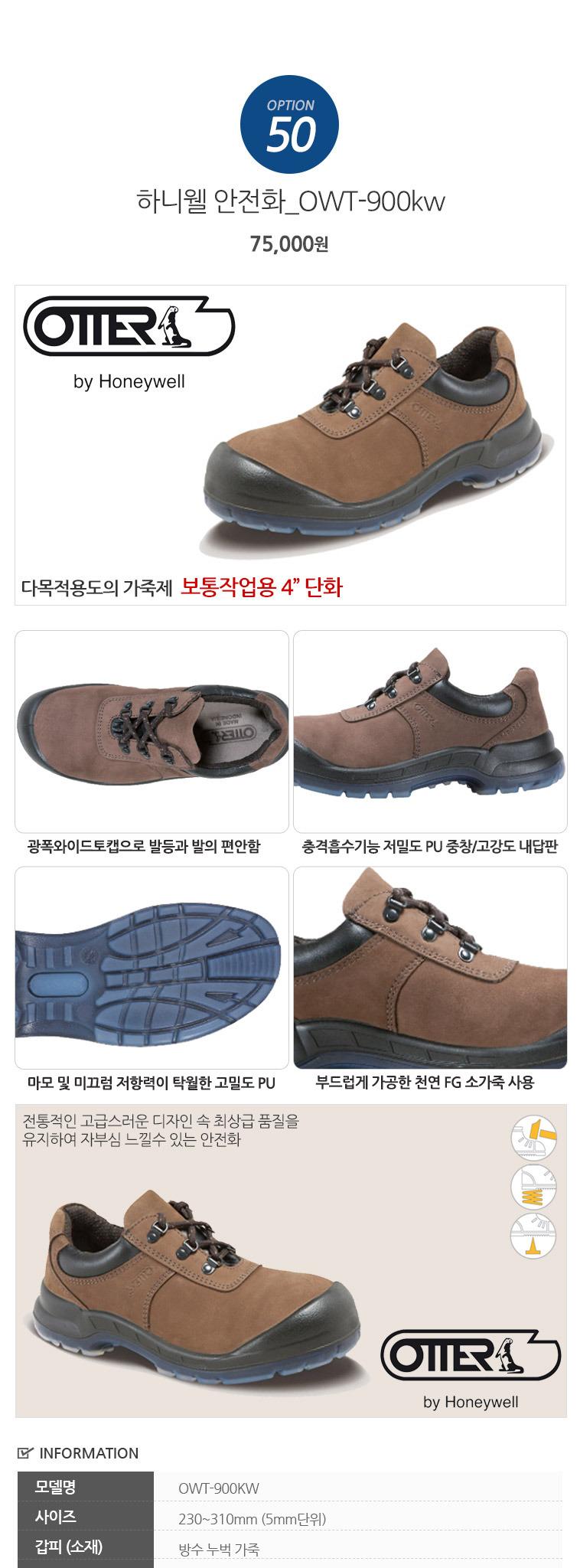BEST 안전화 브랜드별 모음전 - 상세정보
