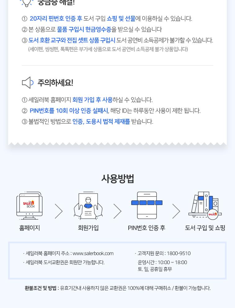 [프로모션] 대한문고 교환권 - 상세정보