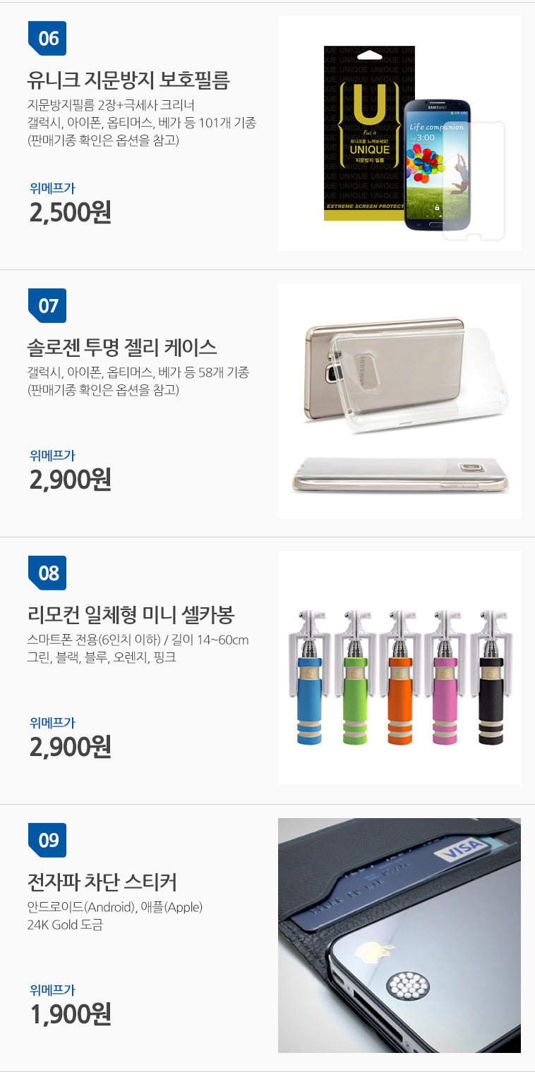 1+1 타이탄 강화유리 필름 - 상세정보