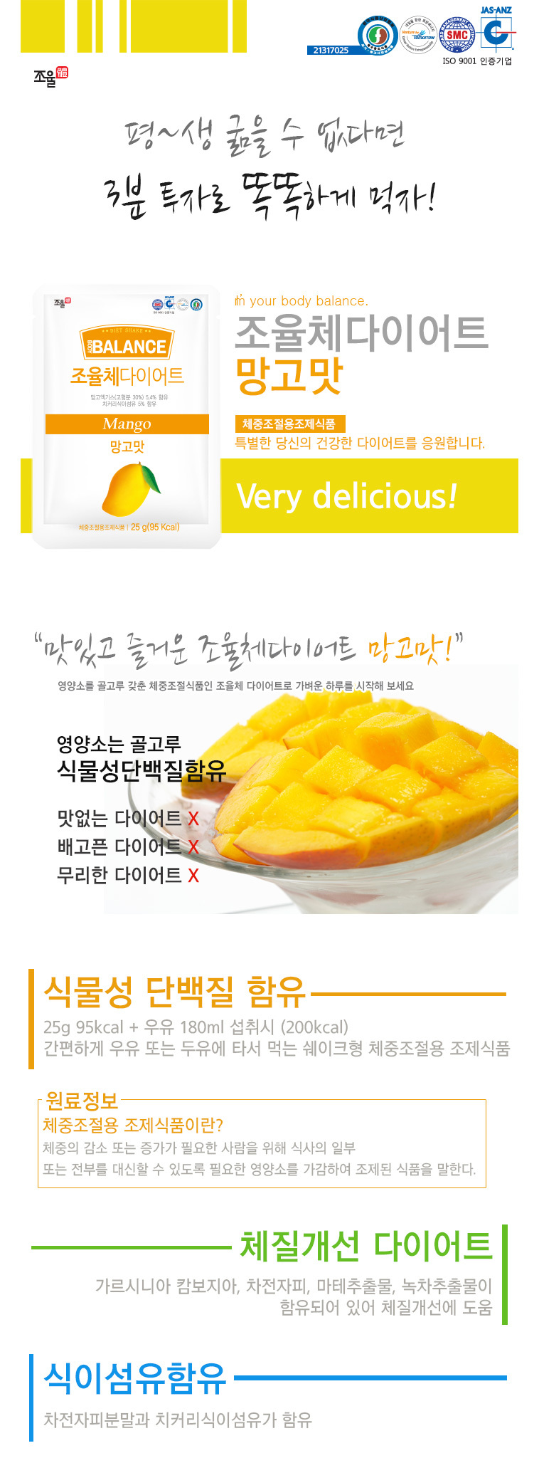 맛있는 다이어트 쉐이크 골라담기 - 상세정보