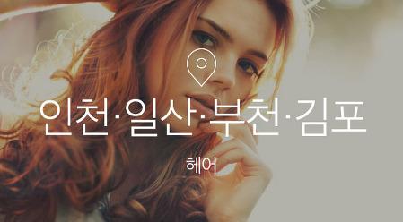 [기획전] 대전 헤어
