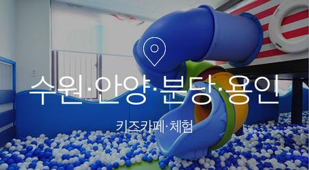[기획전] 일산 키즈카페