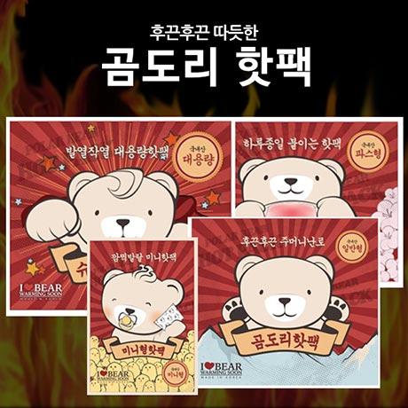 국내생산 KC인증 곰도리핫팩 4종