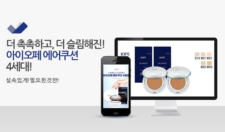 아이오페 에어쿠션/리필 특가! - 상세정보